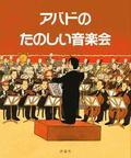 Abbado_book1_1